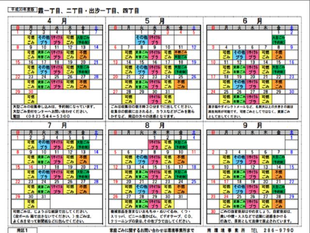 市 ゴミ 出し カレンダー 広島